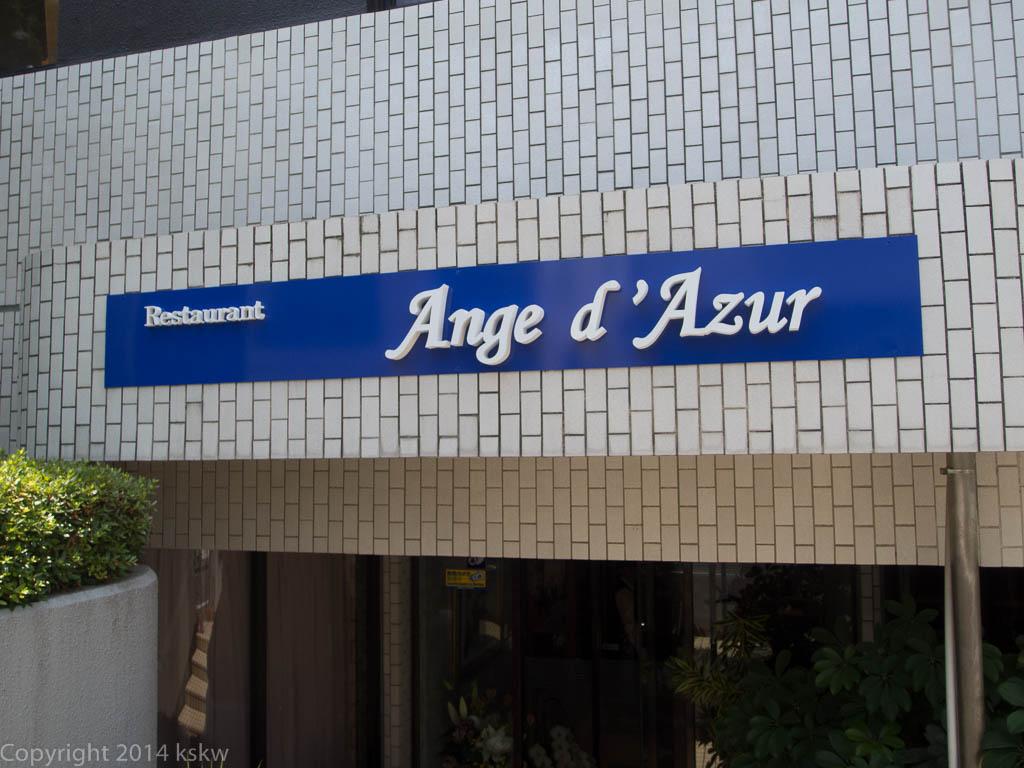 Ange d'Azurの看板
